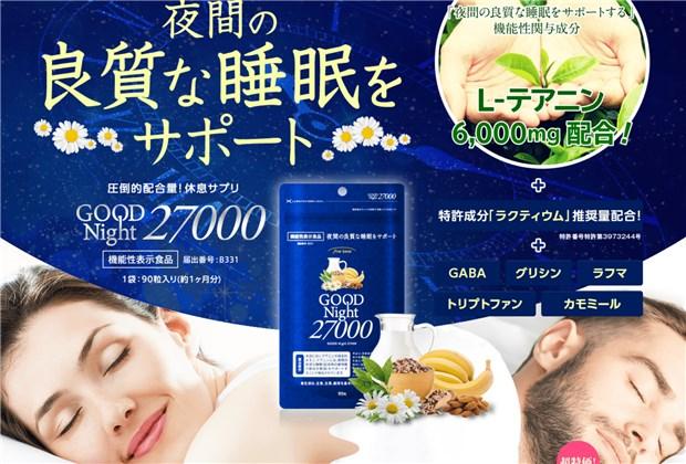 (睡眠サプリ)Goodnight27000公式サイト