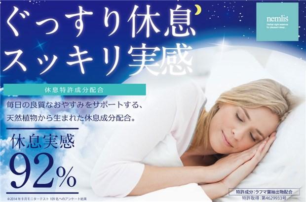 (睡眠サプリ)ネムリス公式サイト