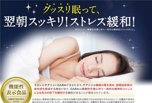 (睡眠サプリ)ピースナイト公式サイト